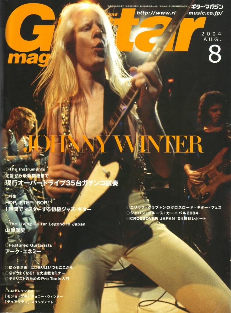 2004_08_guitar_magazine_front