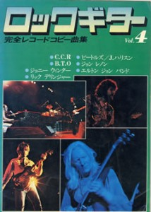 rock_guitar_4_cov_thumb