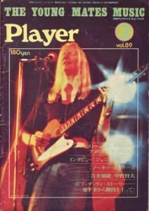 ymm_player_1975-10_thumb
