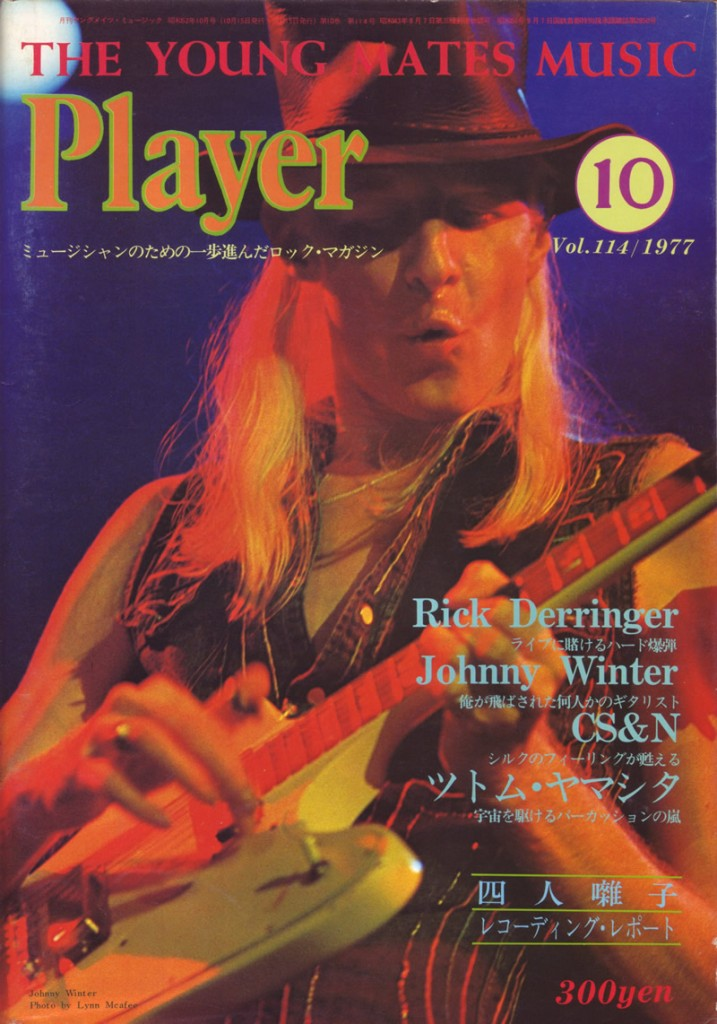 1977_10_ymm_player_front_300
